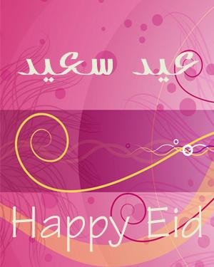 Dimah - http://www.orangeblossomwater.net - Eid Al-Fitr