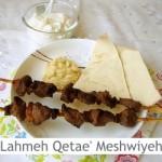 Dimah - http://www.orangeblossomwater.net - Lahemh Qetae' Meshwiyeh