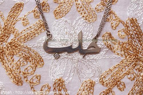 Dimah - http://orangeblossomwater.net - Introduction 99n 500